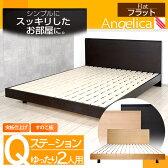 【送料無料】 木製ベッド フレーム クイーンサイズ (マットレス別売)選べる2カラー ダーク色 ナチュラル色アンゼリカ3 フラット ステーションすのこ収納BED