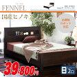 【国産桧スノコ】フェンネル3ベッド すのこベッド/シングルセミダブルダブルクイーン木製ベッドフレームダーク色 宮付き 曲線 ベッド