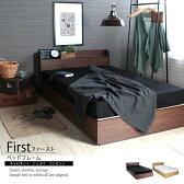 【26日エントリーで11倍】ベッド 引き出し付き棚付き コンセント付きシングルサイズセミダブルサイズダブルサイズベッドフレーム商品名:ファースト