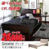 【送料無料】布団でも使える 高さ4段調整 すのこベッドベット選べる 4サイズ 2カラー すのこシングル セミダブル ダブル クイーン 商品名:グレーヌベッドフレーム
