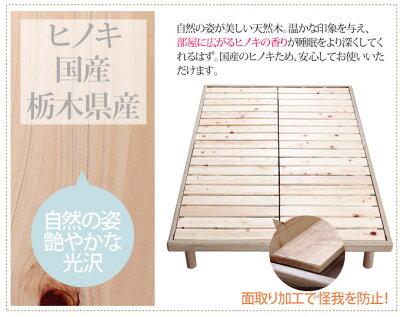 日本製すのこベッド選べる!3サイズシングルサイズセミダブルサイズダブルサイズ選べる!スノコ檜ひのきLVL(合板)スノコ商品名:アロマベッドフレーム(マットレス別売)