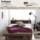 ベッド シングル セミダブル ダブル シンプル宮付きアンティーク ベッドフレームすのこ 仕様 商品名:アンティークス すのこベッド