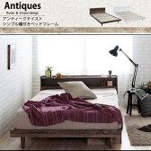 ベッド ベット ベッドフレームすのこ スノコ すのこベッド スノコベッド棚 棚付き 宮 宮付き シングル セミダブル ダブル シングルサイズ セミダブルサイズ ダブルサイズ商品名:アンティークス