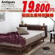 【26日エントリーで11倍】ベッド シングル セミダブル ダブル シンプル宮付きアンティーク ベッドフレームすのこ 仕様 商品名:アンティークス すのこベッド