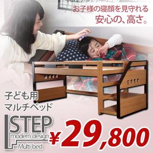 【アウトレット価格】ロフトベッドキッズ 子供用 ツインベッド 木製 すのこ マルチベッド ローベッド 二段ベッド 収納 コンパクト ベッド ベット 階段 シングルサイズ シング
