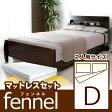 【送料無料】フェンネル3ベッド すのこベッド/ダブルサイズダブルベッド 木製ベッドフレーム ダーク色ポケットコイルマットレス付きベッドフレーム