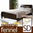 【3/1エントリーで10倍】【送料無料】フェンネル3ベッド すのこベッド/セミダブルサイズセミダブルベッド 木製ベッドフレーム ダーク色ポケットコイルマットレス付きベッドフレーム