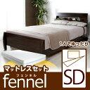 【送料無料】フェンネル3ベッド すのこベッド/セミダブルサイズセミダブルベッド 木製ベッドフレーム ダーク色ポケットコイルマットレス付きベッドフレーム