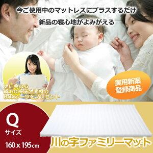【送料無料】川の字マット クイーンサイズ1枚タイプ子供でも安心のエコ基準 洗って干せるカバーリ…