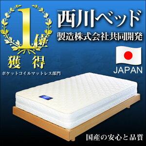 マットレス ポケットコイル【西川ベッド製造】選べる!サイズとグレード●スタンダー…