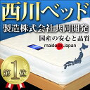 楽天国産 マットレス ポケットコイル マットレス 日本製 西川ベッド製造 スタンダード EXレギュラー(ソフト・ハード・レギュラー)7ゾーンナノテック 商品名:AN-MING (フレーム別売)開梱設置無料