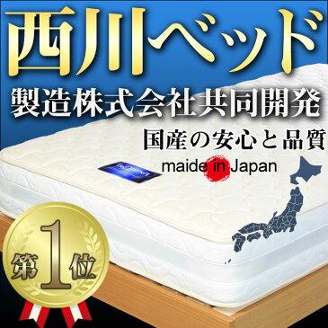 国産 マットレス ポケットコイル マットレス 日本製 西川ベッド製造 スタンダード EXレギュラー(ソフト・ハード・レギュラー)7ゾーンナノテック 商品名:AN-MING (フレーム別売)開梱設置無料