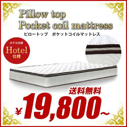ホテル仕様 ピロートップ マットレス ポケットコイル4サイズSSS80 スモールセミシングルサイズS...