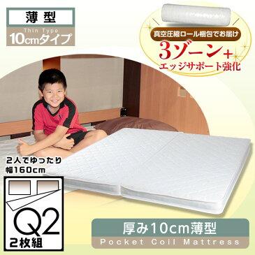 【room-cr0902】【送料無料】薄型ポケットコイルマットレスクイーンサイズ 80センチの2枚組スリムベッドマット