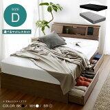 【今夜6Hポイント5倍】【マットレスセット】ベッド ダブル 引出付きベッド 選べる マットレスセットダブルサイズ照明 フラップテーブル コンセント USB付 棚 フランUSB