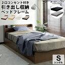 【エントリーでP5倍】【マットレスセット】エミー 収納ベッド...