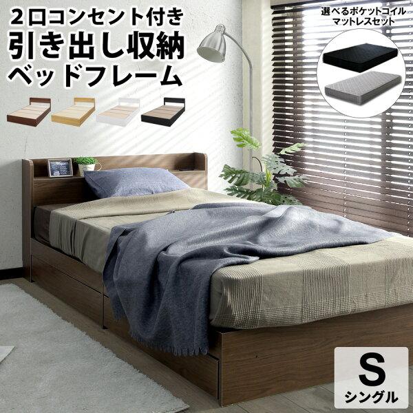 マットレスセット エミー収納ベッドシングルベッドシングルベッド選べるマットレス付きコンセント付き引き出し付きポケットコイルブラ