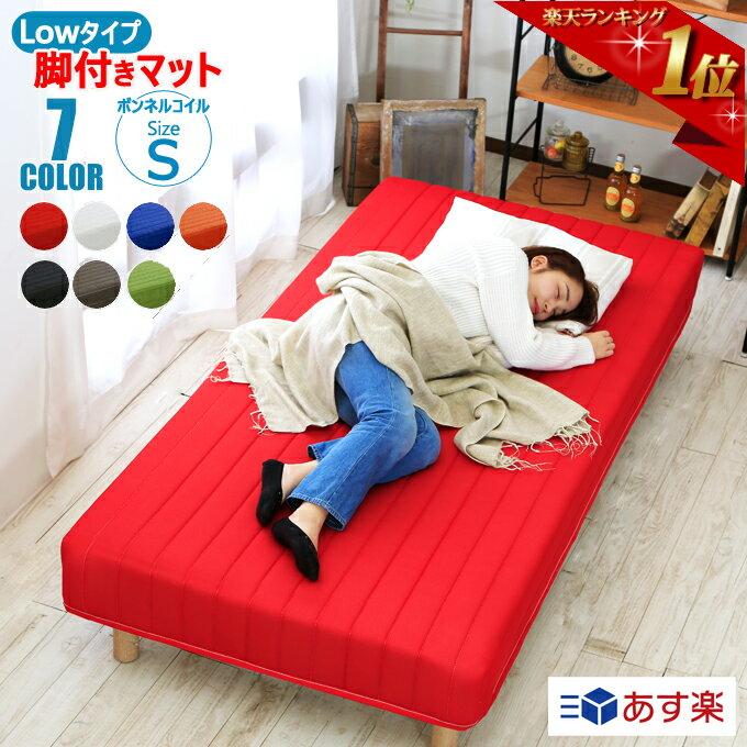 【送料無料】ベッドシングルベッド脚付きマットレスシングルシングルサイズ選べるカラーボンネルコイル【商品名】LINK2脚付きマットレスベッド(ロータイプ15cm脚)