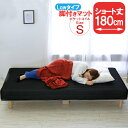 【送料無料】ベッド 脚付きマットレスショート丈 ショート 小さい 小さ...