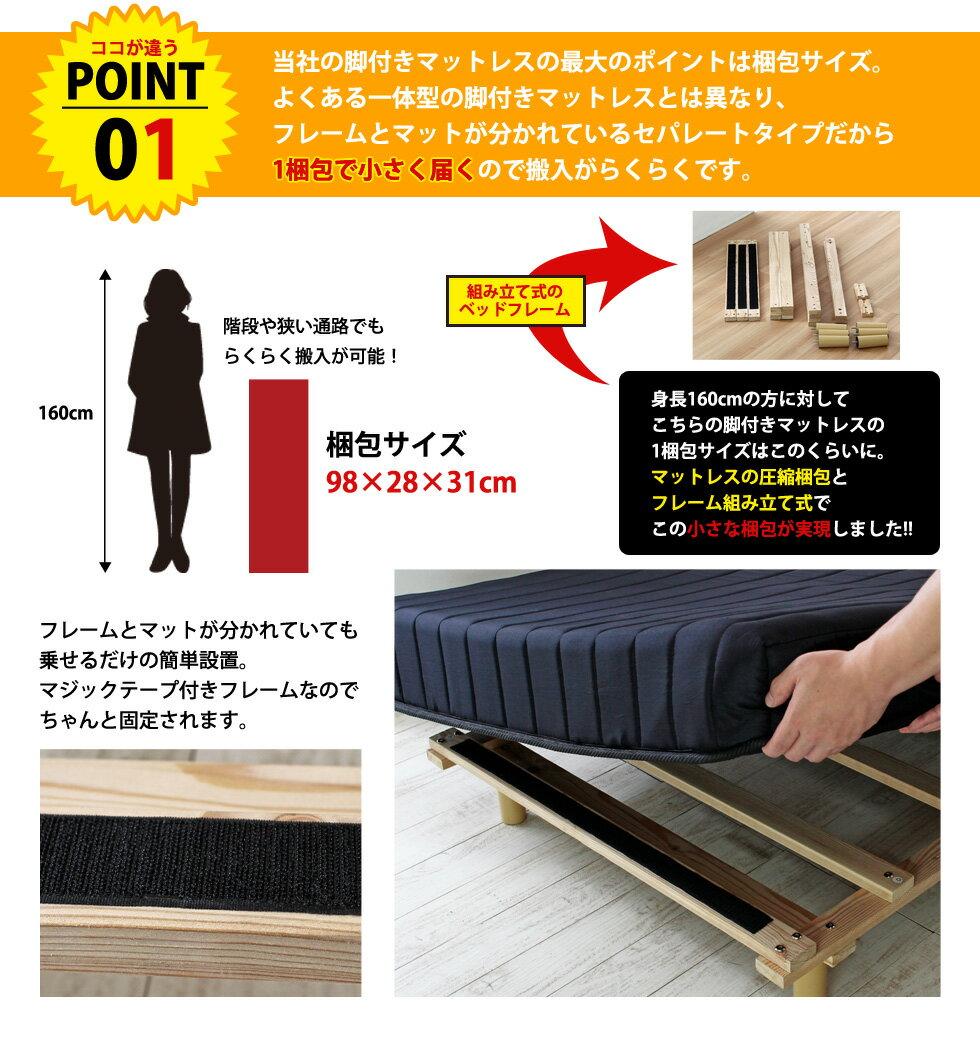 ベッド脚付きマットレス幅95cmシングルシングルサイズシングルベッドボンネルコイルマットレス商品名:LINK3/リンク3脚付きマットレスベッド(ロータイプ15cm脚)