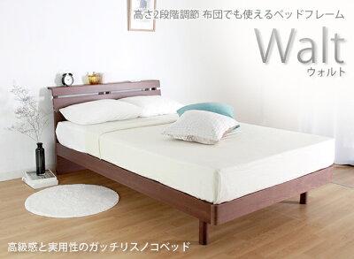 【送料無料】ウォルトシングルサイズウォルナット天然木棚付き・コンセント付き高さ2段階布団で使えるガッチリスノコベッドシングルサイズ(マットレス・布団別売り)シングルベッド木製ベッド