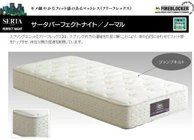 サータベッド serta [ベットマット/ベッドマットレス/ベットマットレス/シングルベッド/シング...
