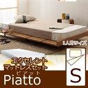 ピアット 北欧調ベッドベッドフレームW100サイズ【BED ベッド ベット】ポケットコイルマットレス付きベッドフレーム