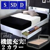 ベッド ベット 収納付きベッド ベッドフレーム 宮棚 棚 コンセント付き 収納ベッド ベッド下収納 引き出し付きベッド ホワイト ブラック 白 黒シングルセミダブルダブル商品名:ラテベッドフレーム