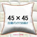 ヌードクッション 45×45cm クッション本体 クッション中身クッション中材 Pillow Insertクッションカバー用本体 Decorative Cushion 45x45