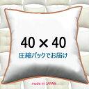ヌードクッション 40×40cmクッション中身 クッション中材クッション本体 Pillow Insertクッションカバー用本体 Cushion 40x40