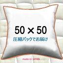 ヌードクッション 50×50cmクッション中身 クッション中材クッション本体 Pillow Insertクッションカバー用本体 Cushion 50x50