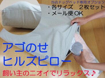【ゆうパケット可】【数量限定】ドッグベッド用の『アゴのせ枕パーツ』ご主人様のニオイが付いた不要な衣類やタオルで作る!メッシュ袋 各サイズ2枚で1セット販売