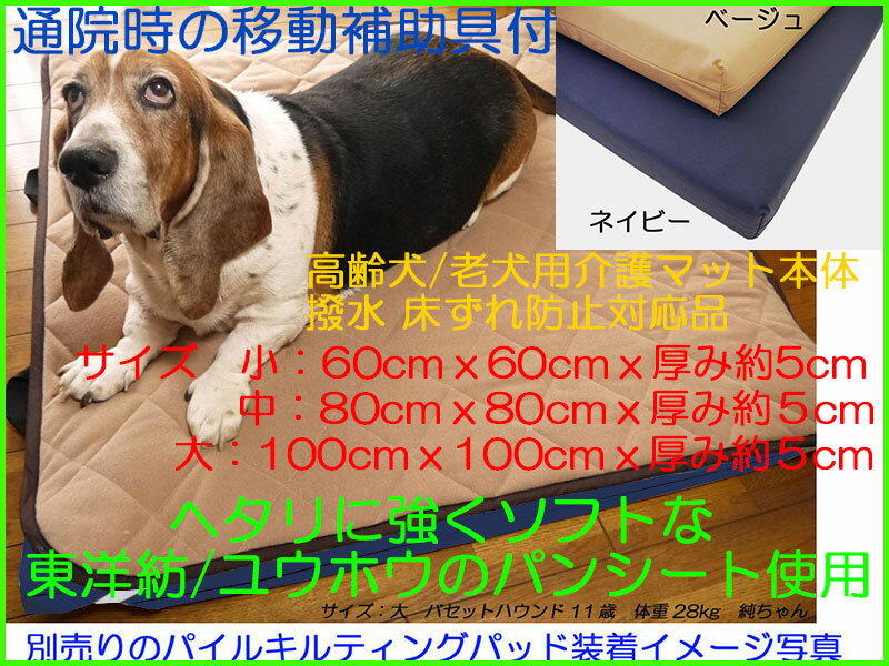 【数量限定】高齢犬用介護マット本体老犬用介護マット本体犬 介護ベッド 通院などの移動用補助具付き!撥水透湿機能生地 床ずれ防止対応品サイズ大 約100x100x5cm日本製