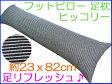 【数量限定】【セール品】フットピロー 足枕介護用ボディーサポートピロー 体位変換クッションヒッコリー 約23x82cm
