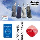抗ウィルスマスククレンゼ保湿乾燥日本製