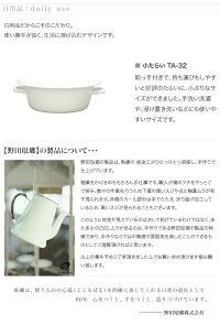野田琺瑯小たらいTA-32