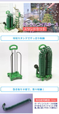 富士商菜菜畑ガーデンコイルホーススタンドセット12m