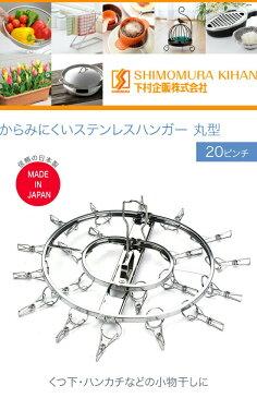 下村企販 からみにくいステンレスハンガー 丸型 20ピンチ 26449