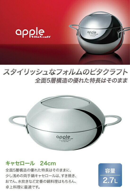 Vita Craft ビタクラフト アップル キャセロール 24cm 2756