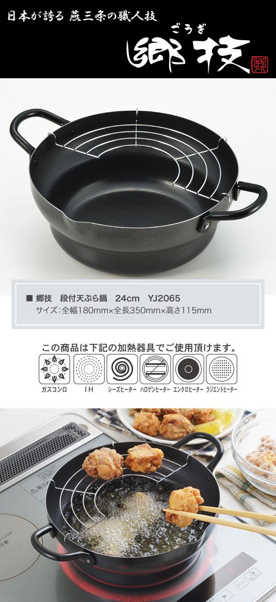 ヨシカワ 郷技 段付天ぷら鍋 24cm YJ2065