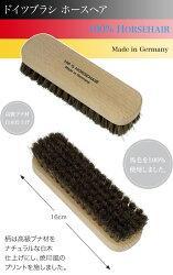 ドイツブラシホースヘア馬毛ブラシ16cm