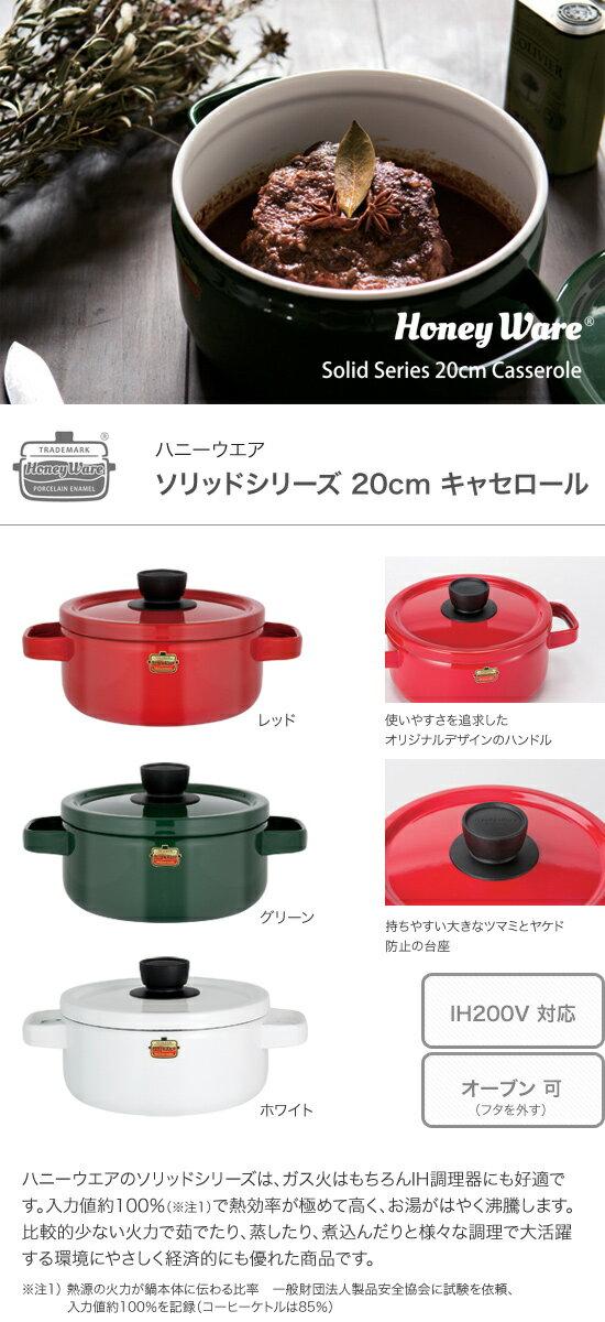 富士ホーロー ハニーウエア ソリッドシリーズ 20cm キャセロール SD-20W