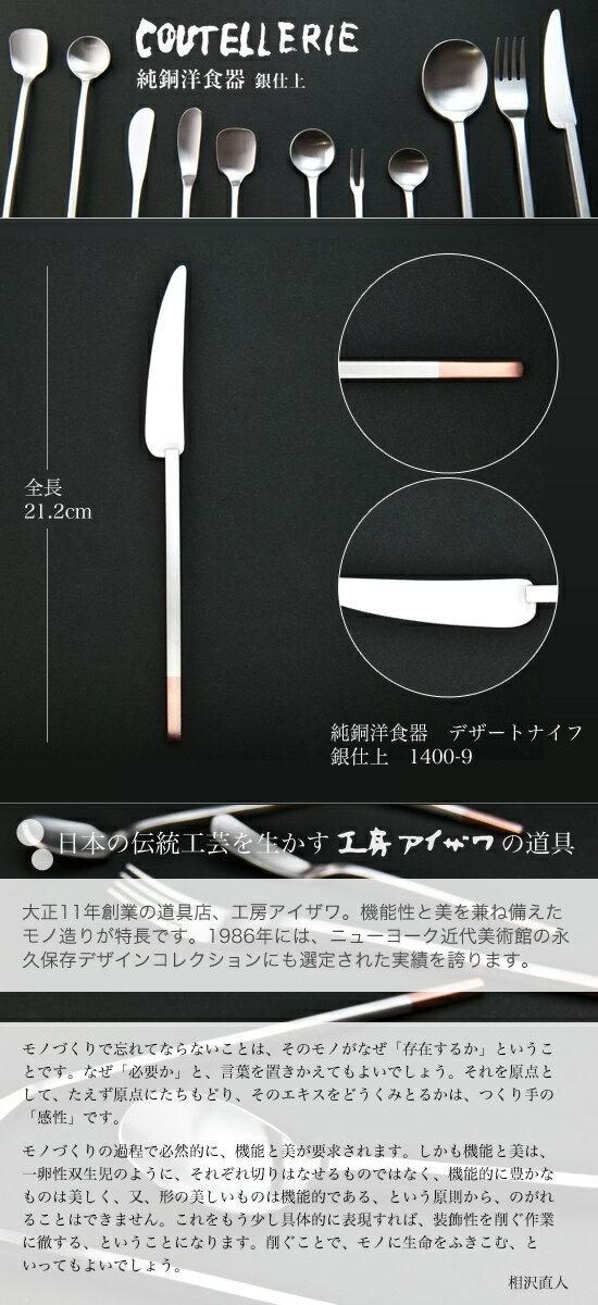 工房アイザワ 純銅洋食器 デザートナイフ 銀仕上 1400-9