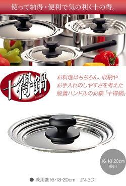 宮崎製作所十得鍋兼用蓋16・18・20cmJN-3C