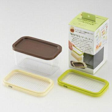 ヨシカワ ホームベーカリー倶楽部 保存ができるバターカッター(200/450g) SJ2088
