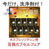[あす楽](ネスプレッソ超本格互換カプセル)Gourmesso(グルメッソ) 全10種 X 10カプセル 合計100カプセルのお試しセット