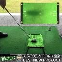 ゴルフマット ゴルフ ダウンブローマスター ゴルフ練習マット 賢いマット色が変わる 特許出願中 スイング パターマット 練習器具 ダフリ解消 素振り 練習 マット スイング練習