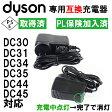 ダイソン用ACアダプター(充電器)DC30、DC31、DC34、DC35、DC44、DC45対応