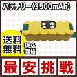 [あす楽]ルンババッテリー3500mAhの大容量(ルンバ500・600・700・800シリーズ用)
