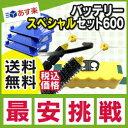 [あす楽]【ルンババッテリースペシャルセット600(青フィル...
